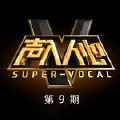 怀念战友 (Live)-王凯