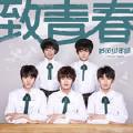 致青春-台风少年团