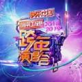 会呼吸的痛(2018-2019湖南卫视跨年演唱会)