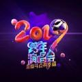迷幻(2018-2019江苏卫视跨年演唱会)