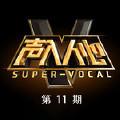 The Greatest Show (最佳演出) (Live)