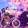 笨(第五届金曲大赏Live)