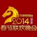 玫瑰人生(2014年央视春晚)