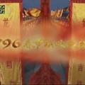 同桌的你(1996央视春晚)