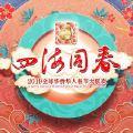 我爱你中国(Live)-蔡程昱;高天鹤;荷塘月色文化;阿云嘎;王凯;暨南大学华侨华人学生合唱团