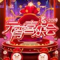 远走高飞(2019湖南卫视元宵喜乐会)