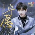 宁愿(电影《神探蒲松龄》推广曲)-摩登兄弟刘宇宁