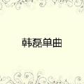 共和国之恋-韩磊-HL-