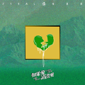 BABY I MISS YOU-徐真真2Real;Lenneyeon