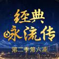 三字经-台风少年团