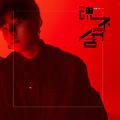 魂不守舍-朱星杰-专辑《魂不守舍》