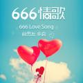 666情歌