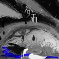 谷雨-音阙诗听;赵方婧