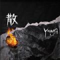 散-养鸡YoungG