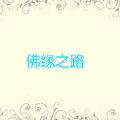 佛缘之路-韩磊-HL-
