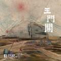 玉门关-上海彩虹室内合唱团