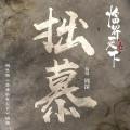 拙慕(网络剧《爵迹临界天下》背景音乐)(伴奏)