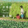 亲爱的旅人啊(Cover:木村弓)