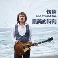 最美的时刻-伍佰;China Blue-专辑《最美的时刻》