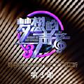 独角戏 (Live)-林俊杰