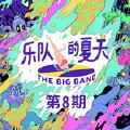 Bye Bye (Live)-旅行团乐队