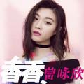 香香-曾咏欣