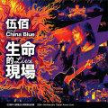 风火-伍佰;China Blue-专辑《生命的现场 Life Live》