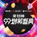 氧气 (Live)-旅行团乐队;歐陽娜娜Nana