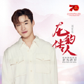 龙的传人-刘宪华Henry-Lau