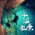 浮游胜景 (博物旅行2020推广曲)