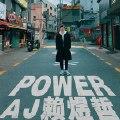 POWER-AJ赖煜哲
