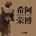观世音菩萨圣号-希阿荣博;左小祖咒