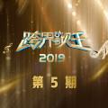 一生有你(2019跨界歌王)