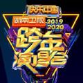 七重人格(2020湖南卫视跨年演唱会)