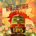 陪我去趟莫斯科(电影《囧妈》宣传推广曲)(伴奏)-上海彩虹室内合唱团