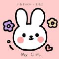 My Girl-小白羊HUSH;七毛二