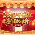 一颗星的夜(2020浙江卫视春节晚会)