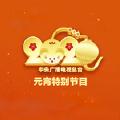 歌曲:中华民族