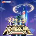 HELLO (2020北京卫视跨年演唱会)