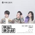暖心广播剧《小王子》正式上线