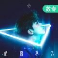 一无所知 (Feat. 徐佳莹)