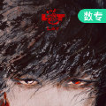 飞 (Fly)-努力努力再努力x-专辑《莲》-2