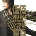 海底飞凌机-伍佰;China Blue-专辑《双面人》