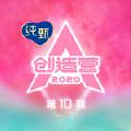 冰激淋-YKYBtao-黄子韬