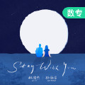 Stay With You (英文版)-林俊杰