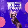 无尽的夜 (Live)