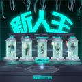 新人王 (Prod.By Mai)