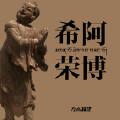 金刚七句祈祷文-希阿荣博