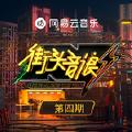 最美 (Live)-胡海泉