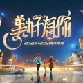 年少无邪(2021浙江卫视跨年演唱会)